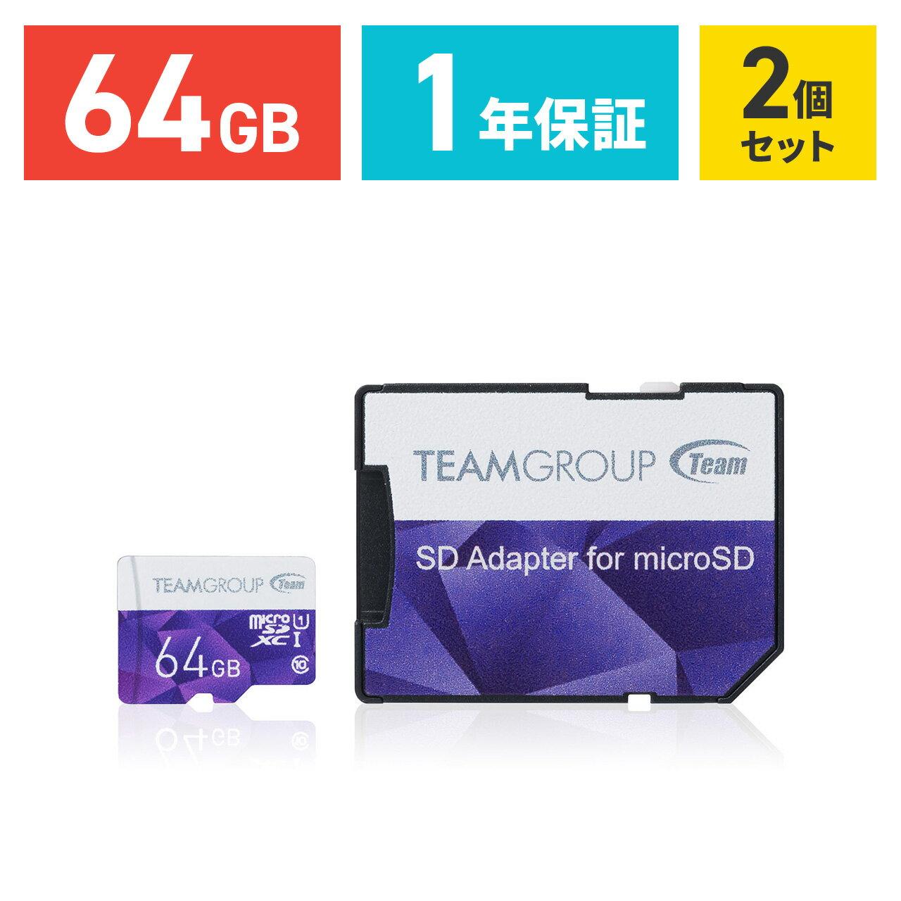 【12月1日値下げしました】【ネコポス専用】【まとめ割 2個セット】 microSDカード 64GB Class10 UHS-I対応 高速データ転送 SDカード変換アダプタ付き 最大転送速度80MB/s マイクロSD microSDXC クラス10 スマホ SD[600-MCSD64G--2]【サンワダイレクト限定品】【送料無料】