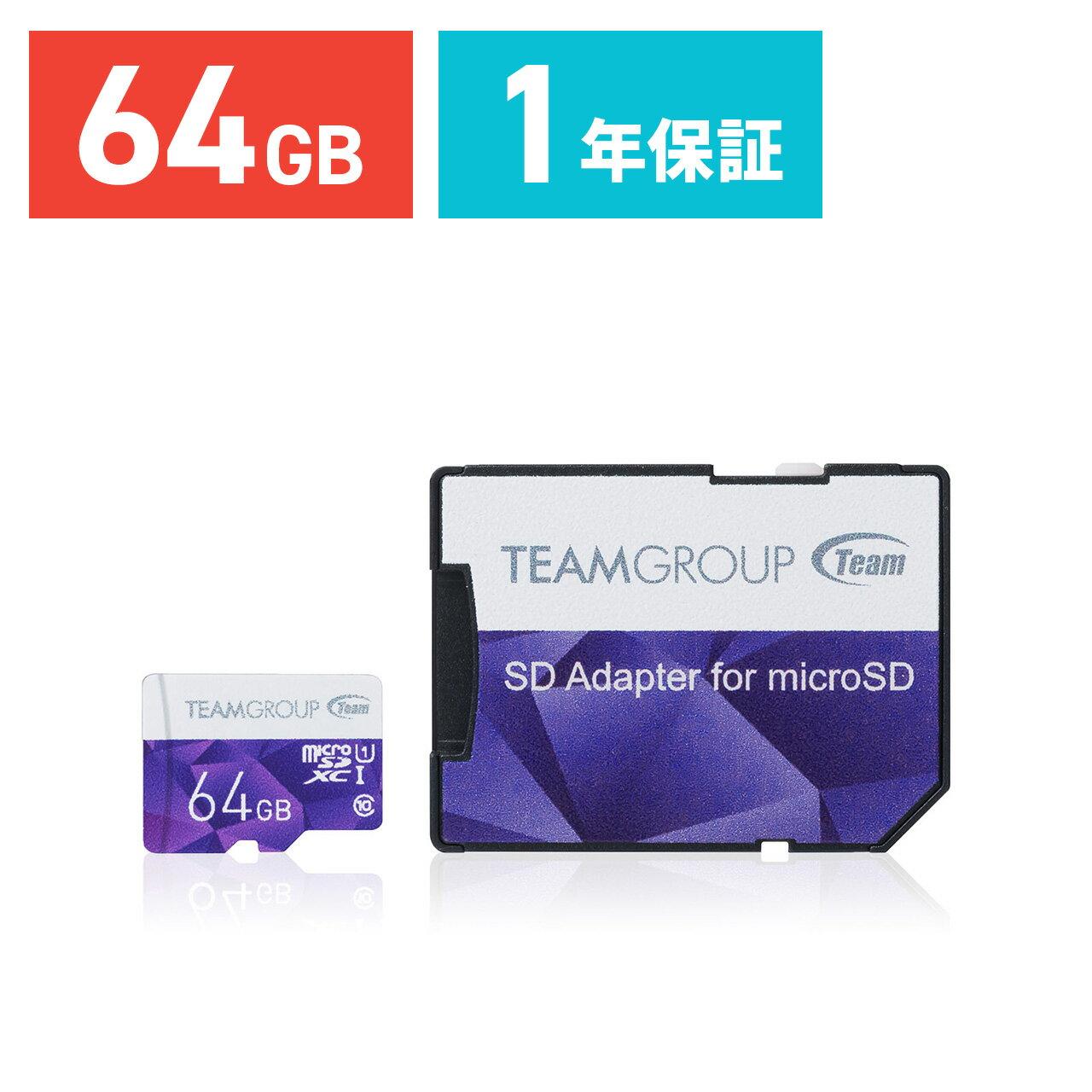 【ネコポス専用】 microSDカード 64GB Class10 UHS-I対応 高速データ転送 SDカード変換アダプタ付き 最大転送速度80MB/s マイクロSD microSDXC クラス10 スマホ SD 入学 卒業[600-MCSD64G]【サンワダイレクト限定品】【今だけ送料無料!】