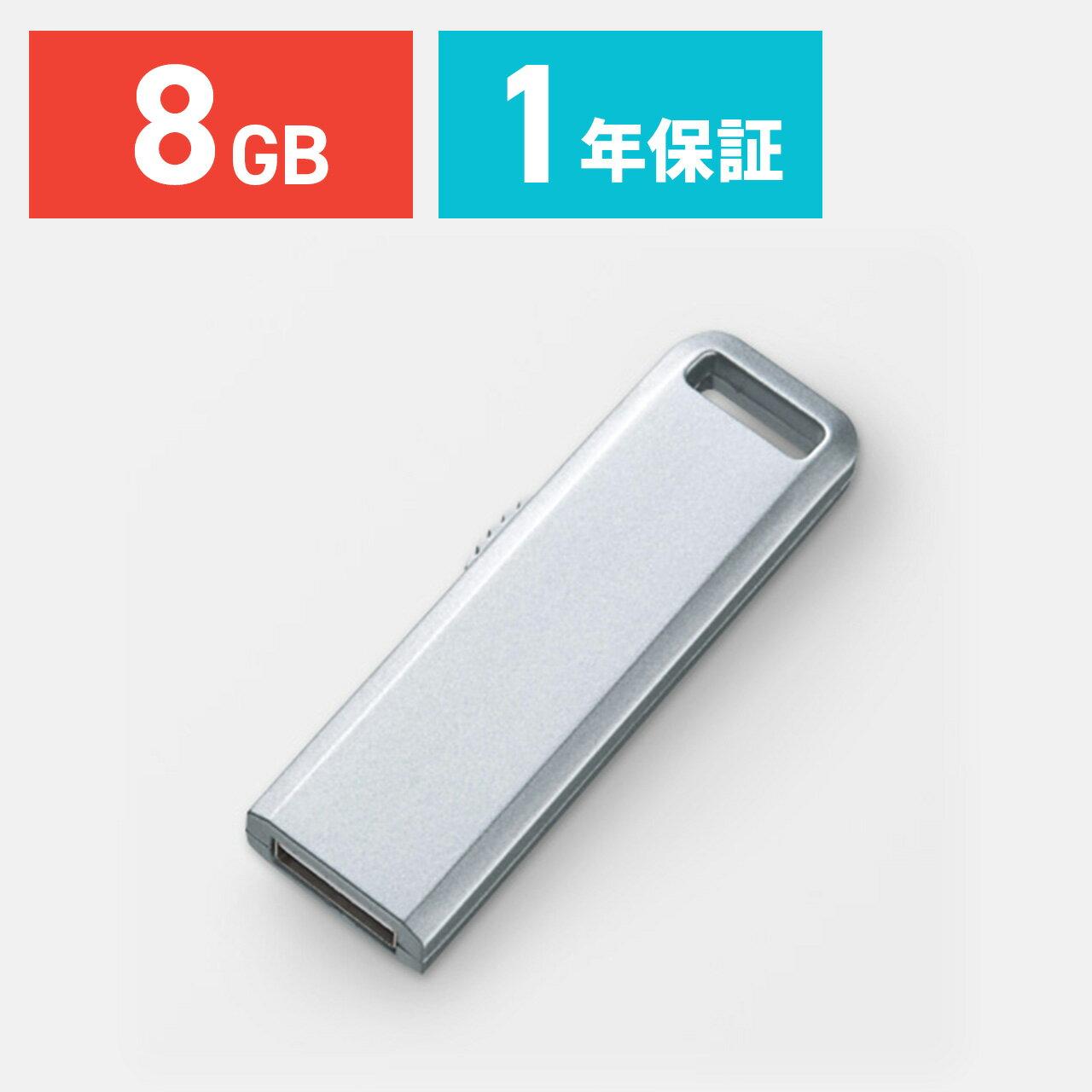 USBメモリ 8GB シルバー スライドタイプ USBメモリー [600-UL8GSV]【サンワダイレクト限定品】【ネコポス対応】【楽天BOX受取対象商品】
