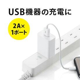 USB充電器 1ポート・2A コンパクト PSE取得 iPhone/Xperia充電対応 AC充電器 スマートフォン充電器 スマホ充電器
