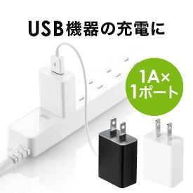 USB充電器 1ポート 1A コンパクト PSE取得 USB-ACアダプタ iPhone充電対応 ブラック