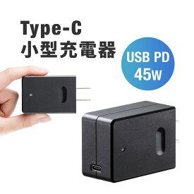 PD充電器 小型 45W対応 急速充電器 USBPD充電器 PowerDelivery
