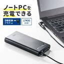 ノートパソコン用モバイルバッテリー 外付けバッテリー 大容量17400mAh 62.64Wh 機内持ち込みサイズ 日本メーカー製…