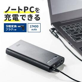 ノートパソコン用 モバイルバッテリー ノートPC 充電器 大容量 17400mAh コンパクト iPhone iPad スマートフォン スマホ タブレット 携帯 会社 仕事 機内持ち込み 外付けバッテリー 防災