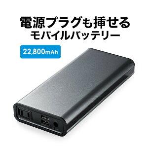 AC出力対応モバイルバッテリーコンセントバッテリー大容量65WノートパソコンUSB充電83.22Wh【飛行機持込可】