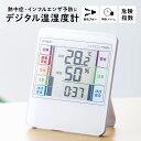 デジタル温湿度計 インフルエンザ表示付 風邪 熱中症 デジタル時計 アラーム付き 卓上 スタンド 壁掛け対応 高性能セ…