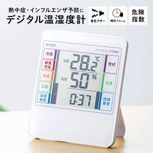 デジタル温湿度計 インフルエンザ表示付 風邪 熱中症 デジタル時計 アラーム付き 卓上 スタンド 壁掛け対応 高性能センサー搭載 警告ブザー付き 温度計 湿度計 室温計 ベビー 赤ちゃん 高齢