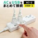 電源タップ USB充電ポート付 最大3.1Aまで・1500W 2m 2個口 2極 2P 個別スイッチ付 USBタップ 延長コード[700-TAP02…