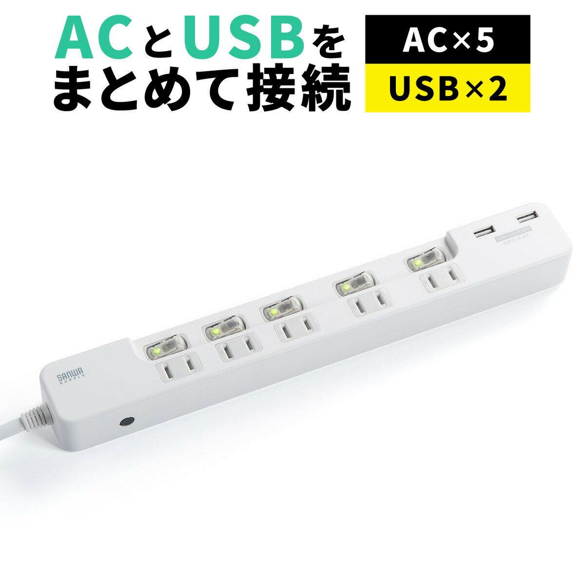 電源タップ USB充電ポート付 最大3.1Aまで・1500W 2m 5個口 2極 2P 個別スイッチ付 USBタップ 延長コード[700-TAP030]【サンワダイレクト限定品】