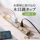 電源タップ USB 個別スイッチ 2m 2P 4個口 雷ガード USBタップ 延長コード 電源コード 節電 スイングプラグ 木目調 お…
