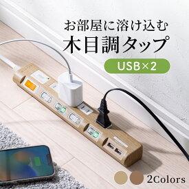 電源タップ USB 個別スイッチ 2m 2P 4個口 雷ガード USBタップ 延長コード 電源コード 節電 スイングプラグ 木目調 おしゃれ インテリア デザイン コンセント スマホ コンセントタップ タコ足