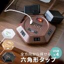 電源タップ 3mケーブル長 6個口 角型 会議向け USB充電ポート付 一括集中スイッチ付き ACアダプタ接続対応