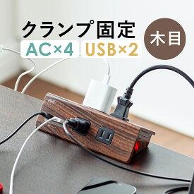 電源タップ デスク 固定 USB クランプ 4個口 3m 木目 デスク USB充電 USBコンセント 一括集中スイッチ 卓上 クランプ固定 おしゃれ