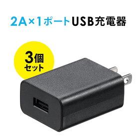 【3個セット】USB充電器 1ポート 2A コンパクト PSE取得 iPhone/Xperia充電対応 ブラック