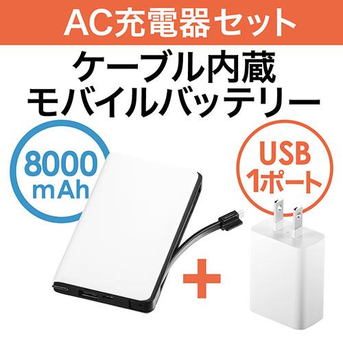 モバイルバッテリー ケーブル内蔵 iPhone/iPad充電対応 ホワイト 2ポート 薄型 8000mAh 最大2.4A対応 USB充電器(2A・ホワイト)付 大容量 軽量[702-AC021SET032]【サンワダイレクト限定品】