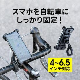 自転車 スマホホルダー 脱落防止 固定 iPhone スマートフォン 4〜6.5インチ対応 360度回転 簡単着脱 iPhone Android ※お一人様5個まで