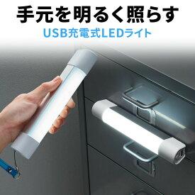 LEDライト ハンディライト USB充電式 電池不要・マグネット付き・調光3段階 点滅 懐中電灯 モバイルバッテリー 5200mAh 非常灯 防災 作業灯 ワークライト バーライト