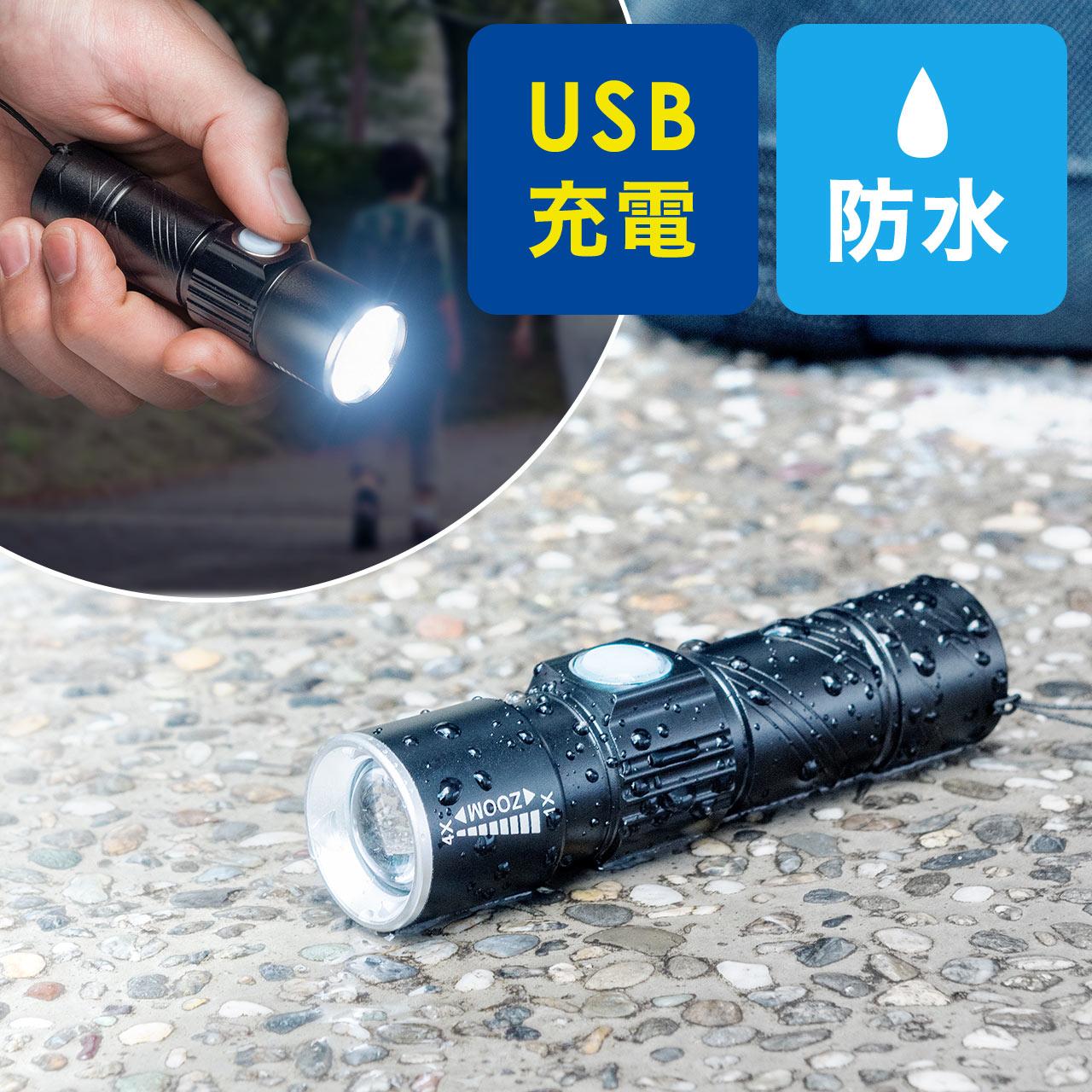 LED懐中電灯 USB充電式 防水 IPX4 最大120ルーメン 小型 ハンディライト LEDライト 強力 防災 充電式 [800-LED017]【サンワダイレクト限定品】
