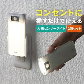 【まとめ割 2個セット】人感センサー付きLEDライト LEDライト 人感センサー AC電源 屋内用 懐中電灯 非常灯 防災 充電式 人感センサーライト 常夜灯