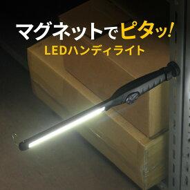 ハンディライト LED 作業灯 充電式 マグネット・フック掛け 屋外・アウトドア 300ルーメン 懐中電灯 非常灯 防災 ワークライトLEDライト 作業灯 USB充電式