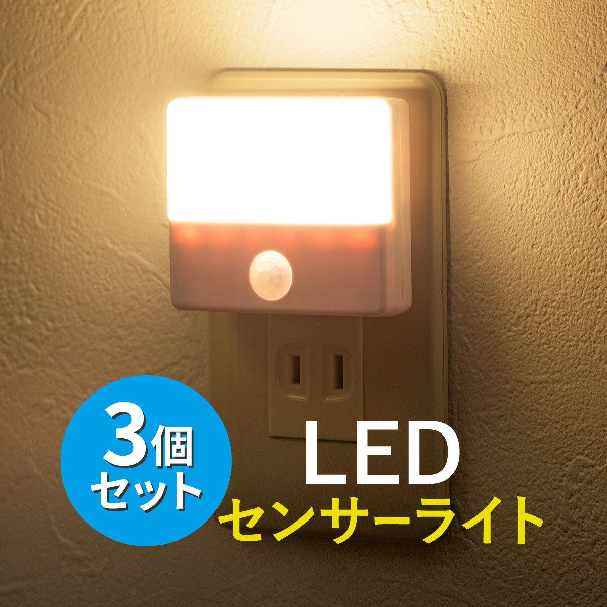 【まとめ割 3個セット】人感センサー付きLEDライト LEDライト AC電源 コンセント 室内 屋内用 薄型 小型 ナイトライト ホワイト 非常灯 防災 おしゃれ[800-LED026]【サンワダイレクト限定品】【送料無料】