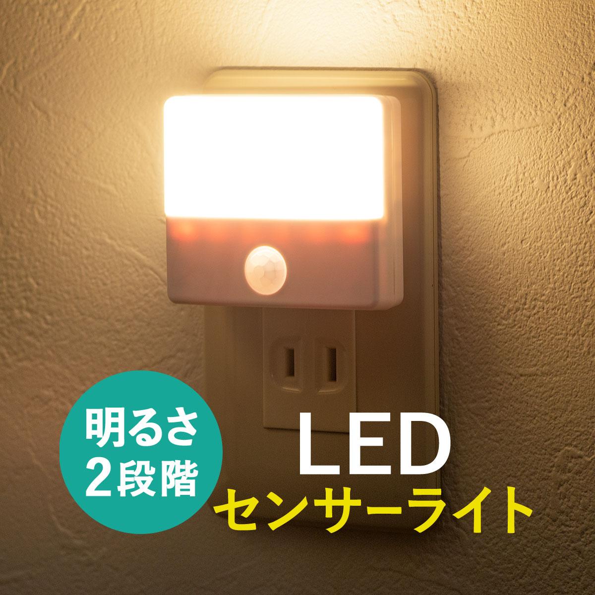 人感センサー付きLEDライト LEDライト AC電源 コンセント 室内 屋内用 薄型 小型 ナイトライト ホワイト 非常灯 防災 おしゃれ[800-LED026]【サンワダイレクト限定品】