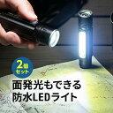 【まとめ割 2個セット】LEDライト LED懐中電灯 USB 充電式 防水 IPX4 最大180ルーメン 小型 ハンディライト COBチップ…