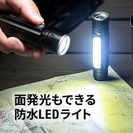 LEDライト LED懐中電灯 USB 充電式 防水 IPX4 最大180ルーメン 小型 ハンディライト COBチップ マグネット 吊り下げフック内蔵 防災 ミニ アウトドア