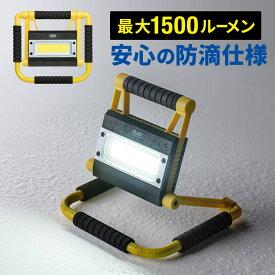 LED投光器 LEDライト 充電式 防水規格IPX4 20W 屋外 アウトドア 防災 作業灯 コンパクト 軽量スマホ充電可能 防災グッズ スタンドライト コードレス ワークライト 懐中電灯