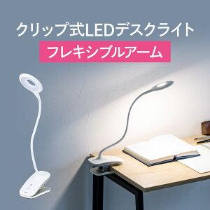 LEDデスクライト クリップ式 充電式 コードレス フレキシブルアーム 丸型LED 3段階調光 3段階調色 24灯 最大400ルーメン マグネット 読書 寝室 おしゃれ 目に優しい LEDライト 新生活 学習机 学習