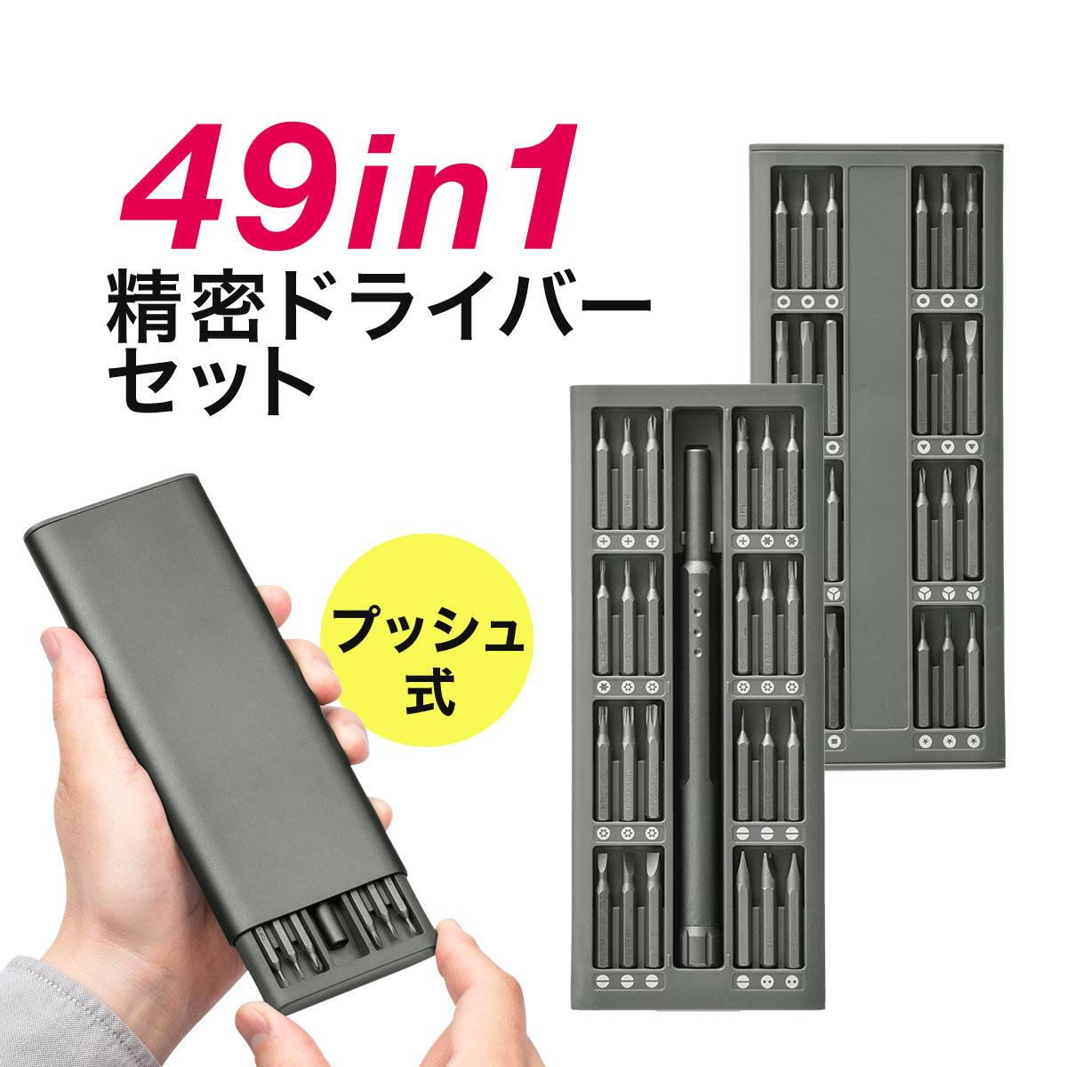 ドライバーセット 49in1 ドライバー 精密 スライド式収納ケース 工具[800-TK038]【サンワダイレクト限定品】