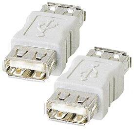 USBアダプタ 変換アダプタ USB Aメス-USB Aメス