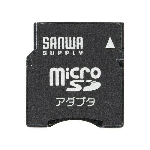 microSD 変換 アダプタ microSD(マイクロSD)をminiSDに変換 [ADR-MICROMK]【サンワサプライ】【ネコポス対応】【楽天BOX受取対象商品】