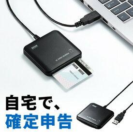 ICカードリーダライタ 接触型 マイナンバー対応 確定申告