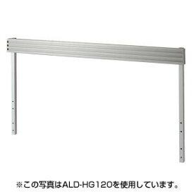 オフィスデスク Aデスク用 ハンギングバー 幅140cm [ALD-HG140]【サンワサプライ】【送料無料】