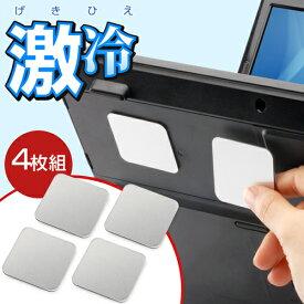 激冷 4枚セット ノートパソコン冷却パッド ノートPCクーラー 貼るだけで強力冷却 ゲーム機やACアダプタも使用可能