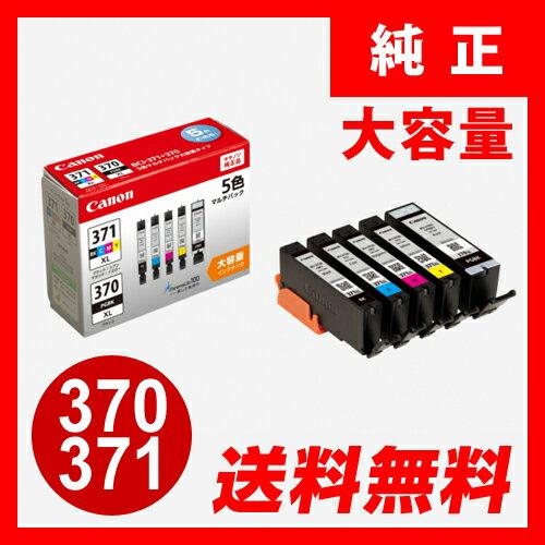 キャノン 純正インク BCI-371XL+370XL/5MP (5色マルチパック・大容量)ピクサスPIXUS対応 BCI-371XLBK・BCI-371XLC・BCI-371XLM・BCI-371XLY・BCI-370XLPGBK キヤノン インクタンク【Canon】【送料無料】