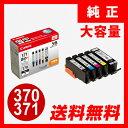 キャノン 純正インク BCI-371XL+370XL/5MP (5色マルチパック・大容量)ピクサスPIXUS対応 BCI-371XLBK・BCI-371XLC・BCI-371XLM・BCI-371XL