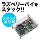 Raspberry Pi用アクリルケース(スタック追加用・Pi 3 Model B専用・ファン付・ネジ付・クリア)[BM-RBPICS2]【ブライトンネット】
