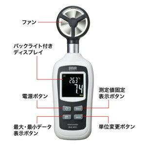 デジタル風速計(小型・気温測定機能付き)[CHE-WD1]【送料無料】