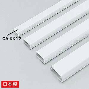ケーブルモール 配線カバー 角型 2本収納可能 1m ホワイト 配線の整理に最適なケーブルカバー [CA-KK17]【サンワサプライ】