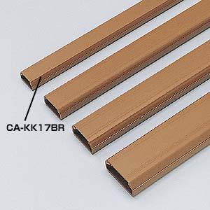 ケーブルモール 配線カバー 角型 2本収納可能 1m ブラウン 配線の整理に最適なケーブルカバー おしゃれ [CA-KK17BR]【サンワサプライ】