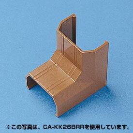 ケーブルモール 配線カバー 入角パーツ ブラウン (サンワサプライ製CA-KK17BR用接続ユニット) おしゃれ