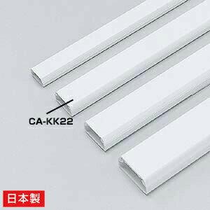 ケーブルモール 配線カバー 角型 3本収納可能 1m ホワイト 配線の整理に最適なケーブルカバー おしゃれ [CA-KK22]【サンワサプライ】