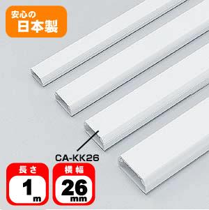 ケーブルモール 配線カバー 角型 6本収納可能 1m ホワイト 配線の整理に最適なケーブルカバー おしゃれ [CA-KK26]【サンワサプライ】