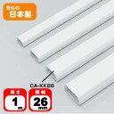 ケーブルモール 配線カバー 角型 6本収納可能 1m ホワイト 配線の整理に最適なケーブルカバー [CA-KK26]【サンワサプライ】