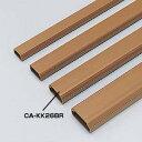 ケーブルモール 配線カバー 角型 6本収納可能 1m ブラウン 配線の整理に最適なケーブルカバー おしゃれ