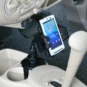 車載ホルダー ドリンクホルダー固定タイプ 360度回転 iPhone・Xperiaなどの各種スマートフォン(スマホ)対応 [CAR-HL…