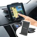 iPad・タブレット車載ホルダー 車のダッシュボードに直接取り付け 7インチタブレット・iPad miniなどに対応 [CAR-HLD6BK]【サンワサプライ】