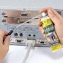 接点復活剤 スプレータイプ ジャックやプラグの接触不良を防止